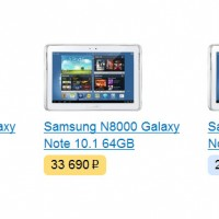 Samsung N8000 Galaxy Note 10.1 цена в России